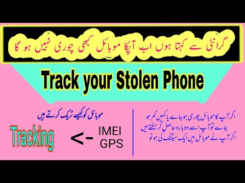 How to track mobile| GPS Tracking | IMEI  tracking