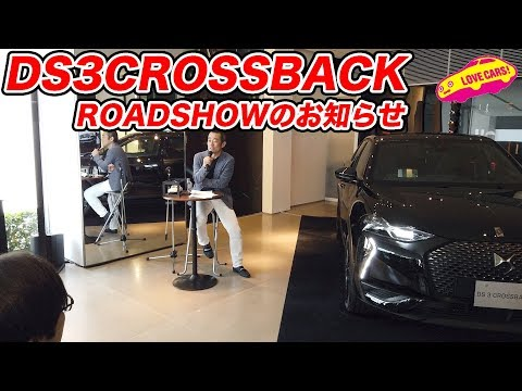DS3CROSSBACK ROADSHOWのお知らせ!