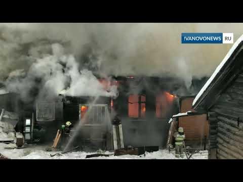Страшный пожар на Типографской в Иванове
