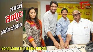 Intlo Deyyam Nakem Bhayam Movie Song Launch @ Radio Mirchi | Allari Naresh, Kruthika Jayakumar