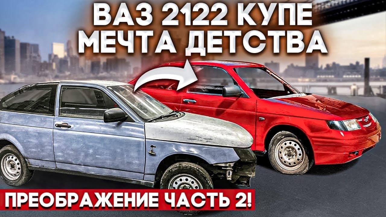 ВАЗ 2112 купе / Мечта Детства / часть 2. Нереально дорого !!!!