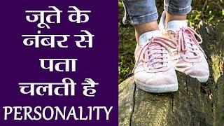 Shoe Size Reveals Personality:जूते का नंबर बता सकता है आपकी पर्सनैलिटी के बारे में इतना कुछ |Boldsky