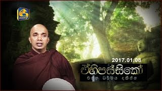 Ehipassiko 08th January 2017 - Ududumbara Kashyapa Thero.