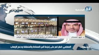 العسكر للإخبارية: قطر دولة صغيرة كان بإمكانها تقديم نفسها كدولة مستقرة ونامية