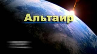 Агентство недвижимости Альтаир(, 2012-06-27T07:12:17.000Z)