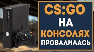 CS:GO на консолях провалилась! Почему? (PS 3; XBOX 360) (by trix)