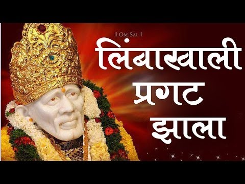 Limbakhali Pragat Zaala | Sai Palkhichi Bhajane | Devotional Song