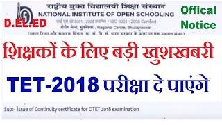 NIOS DELED कर रहे शिक्षकों के लिए बड़ी खुशखबरी,TET-2018 की अब दे पाएंगे परीक्षा OFFICAL NOTICE