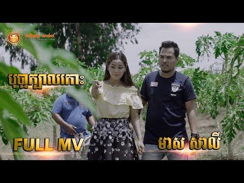 Bopha Kbal Koh - Meas Saley [ MV FULL HD ]