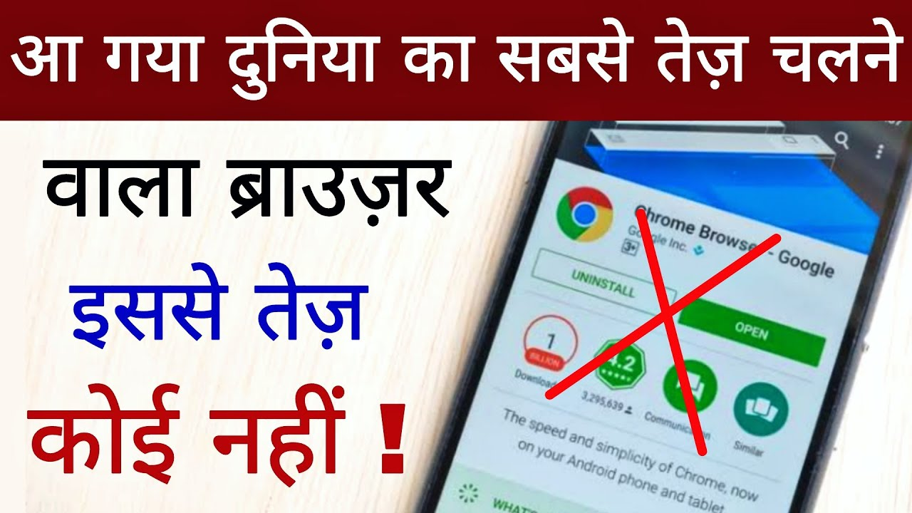 आ गया दुनिया का सबसे तेज़ चलने वाला Browser इससे तेज़ कोई नहीं   Hindi Tutorials