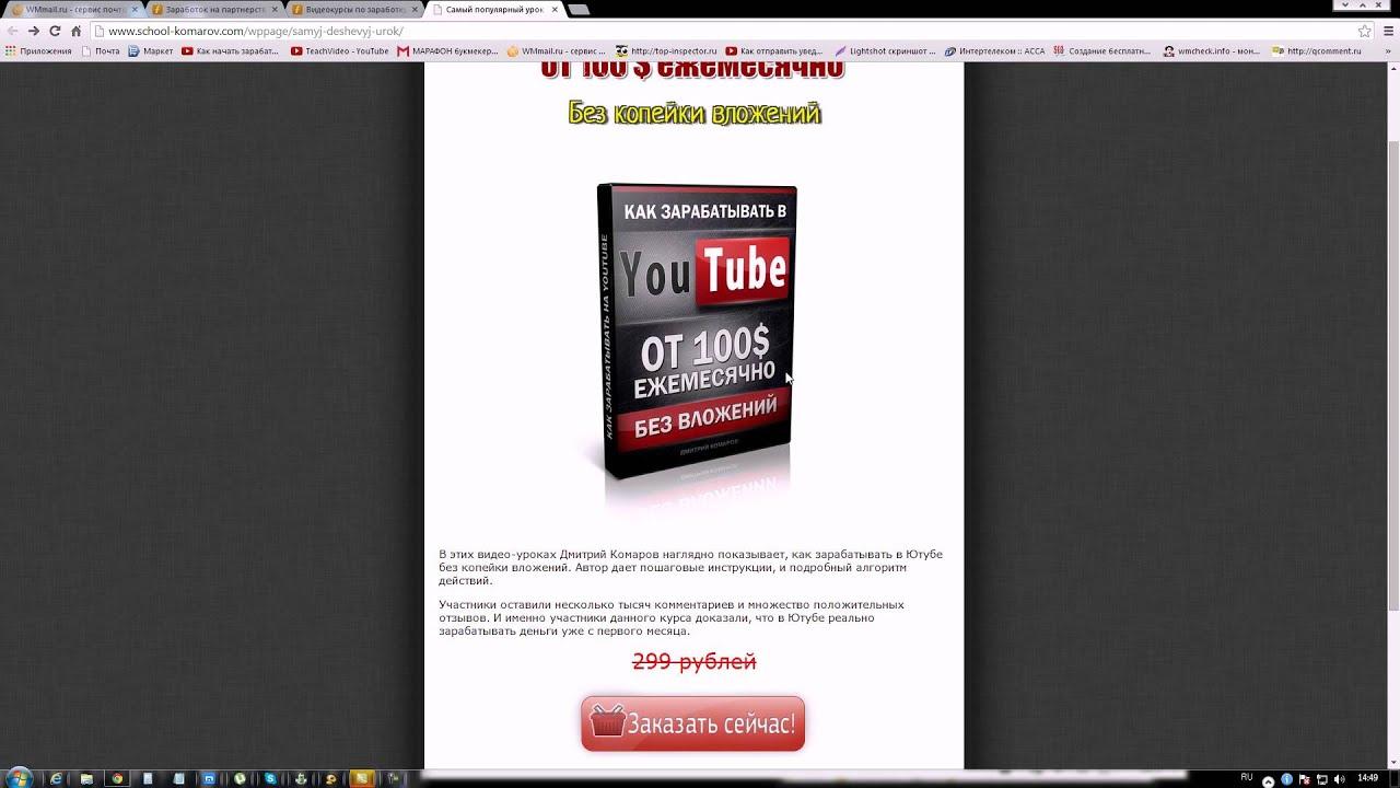 ищу видеокурс по заработку в интернете