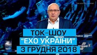 """Ток-шоу """"Ехо України"""" Матвія Ганапольського від 3 грудня 2018 року"""