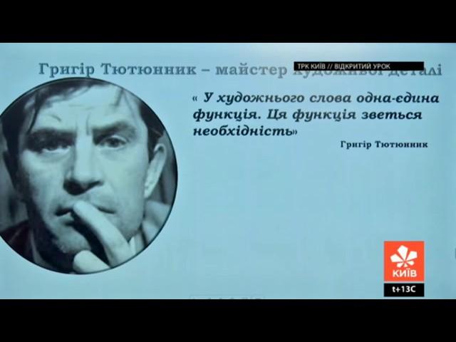 11 клас. Українська література. Григір Тютюнник ( Три зозулі з поклоном )