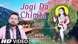 Jogi Da Chimta I Punjabi Devotional Song I GINDA AUJLA I Baba Balaknath Bhajan I Ful HD Video Song