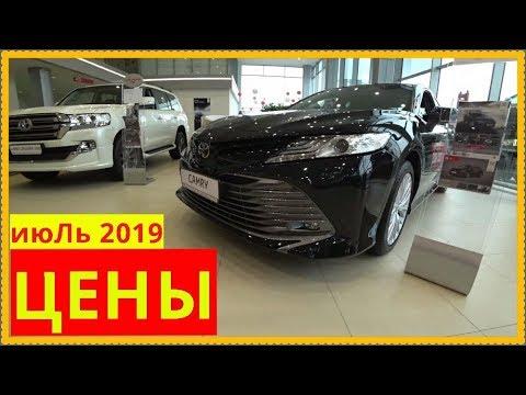Toyota Цены июЛь 2019