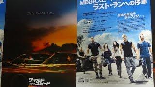 ワイルド・スピード MEGA MAX (A) (2011) 映画チラシ ヴィン・ディーゼル ポール・ウォーカー