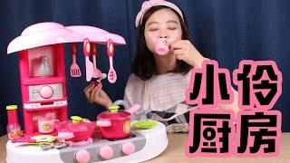 親子遊戲之小伶玩超大型玩具廚房過家家遊戲 | 小伶玩具 | Xiaoling toys thumbnail