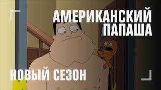 АМЕРИКАНСКИЙ ПАПАША — новый сезон с 26 сентября