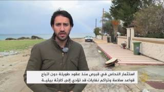 استثمار النحاس في قبرص