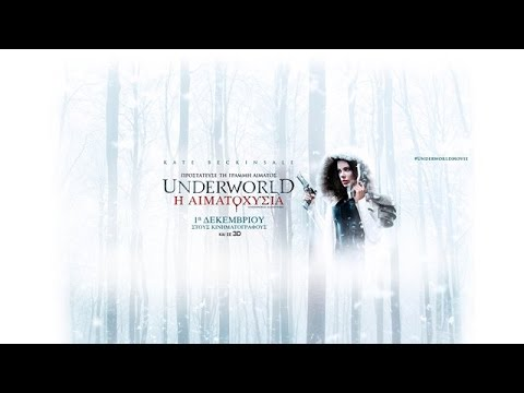 "UNDERWORLD: Η ΑΙΜΑΤΟΧΥΣΙΑ (UNDERWORLD: BLOOD WARS) - Official ""Blood"" TRAILER (GREEK SUBS)"