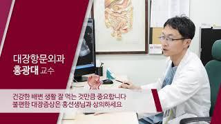 고려대학교 안산병원 대장항문외과 홍광대 교수