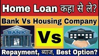 Home Loan कहा से ले? Bank Home Loan Vs Non-Banking Financial Company Home loan | Loans in India