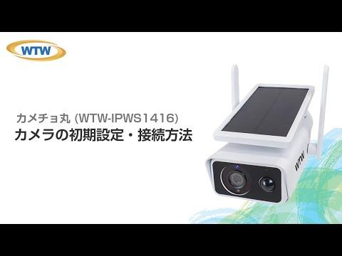 カメチョ丸(WTW-IPWS1416)|防犯カメラの塚本無線