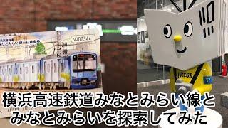 【鉄道企画】横浜高速鉄道みなとみらい線とみなとみらいを探索してみた(前半)