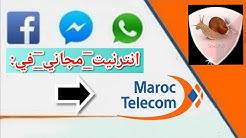 انترنت مجاني اتصالات المغرب 2019