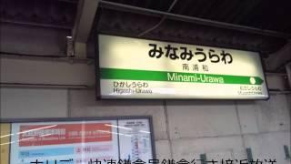 武蔵野線南浦和駅5番線 ホリデー快速鎌倉号鎌倉行きATOS各種放送