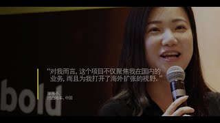 EY Entrepreneurial Winning Women™ Asia-Pacific 2019 program (Greater China) -  Chinese version