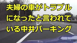中井パーキングエリア 東名高速上り線