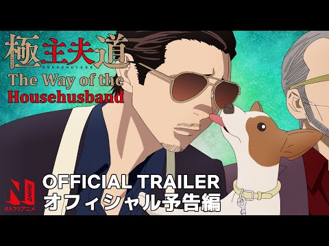 The Way of the Househusband | Trailer | Netflix Anime