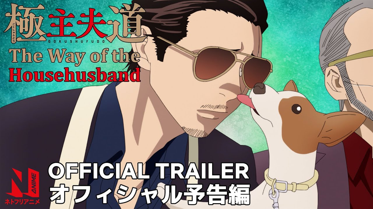 The Way of the Househusband   Trailer   Netflix Anime-封面
