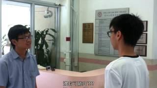 Publication Date: 2013-10-16 | Video Title: 恩平工商會李琳明中學學生會候選內閣*Brave*宣傳片 YP