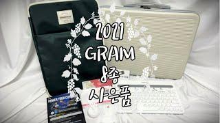 2021 LG 그램 사전예약 8종 사은품 언박싱 | F…