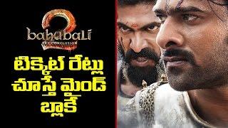 bahubali 2 movie tickets sold at high prices | #baahubali2 | prabhas  | rajamouli