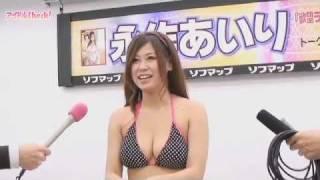 恵比寿マスカッツの永作あいり「ほとんどヒモみたいな水着に注目して」 永作あいり 検索動画 7