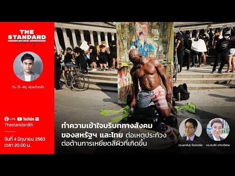 บริบททางสังคมของสหรัฐอเมริกาและไทยต่อเหตุประท้วงต่อต้านการเหยียดสีผิว -THE STANDARD Daily 4 มิ.ย. 63