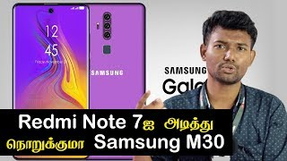 Redmi Note 7ஐ அடித்து நொறுக்குமா Samsung M30?   Samsung Galaxy M30 is Redmi Note 7 Killer?