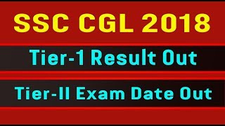 SSC CGL 2018 TIER-1 RESULT OUT | ssc cgl tier-2 exam date out