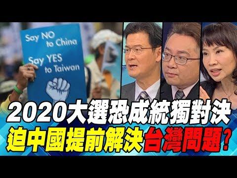 2020大選恐成統獨對決 迫中國提前解決台灣問題?|寰宇全視界20190323