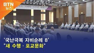 [BTN뉴스] '국난극복 자비순례 8' …