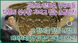 김연경, 양효진, 한유미등 12명만 가지고 있는 순금 …