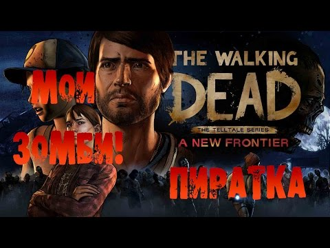 The Walking Dead: A New Frontier - Episode 1-2 Пиратка от CODEX