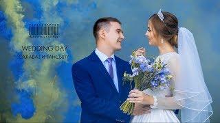 Wedding day | Салават и Тансылу