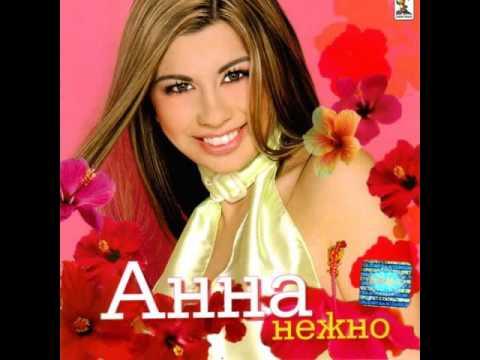 Анна - Моя орисия и мечта