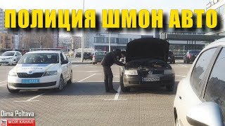 ПОЛИЦИЯ ШМОН авто проверка агрегатов