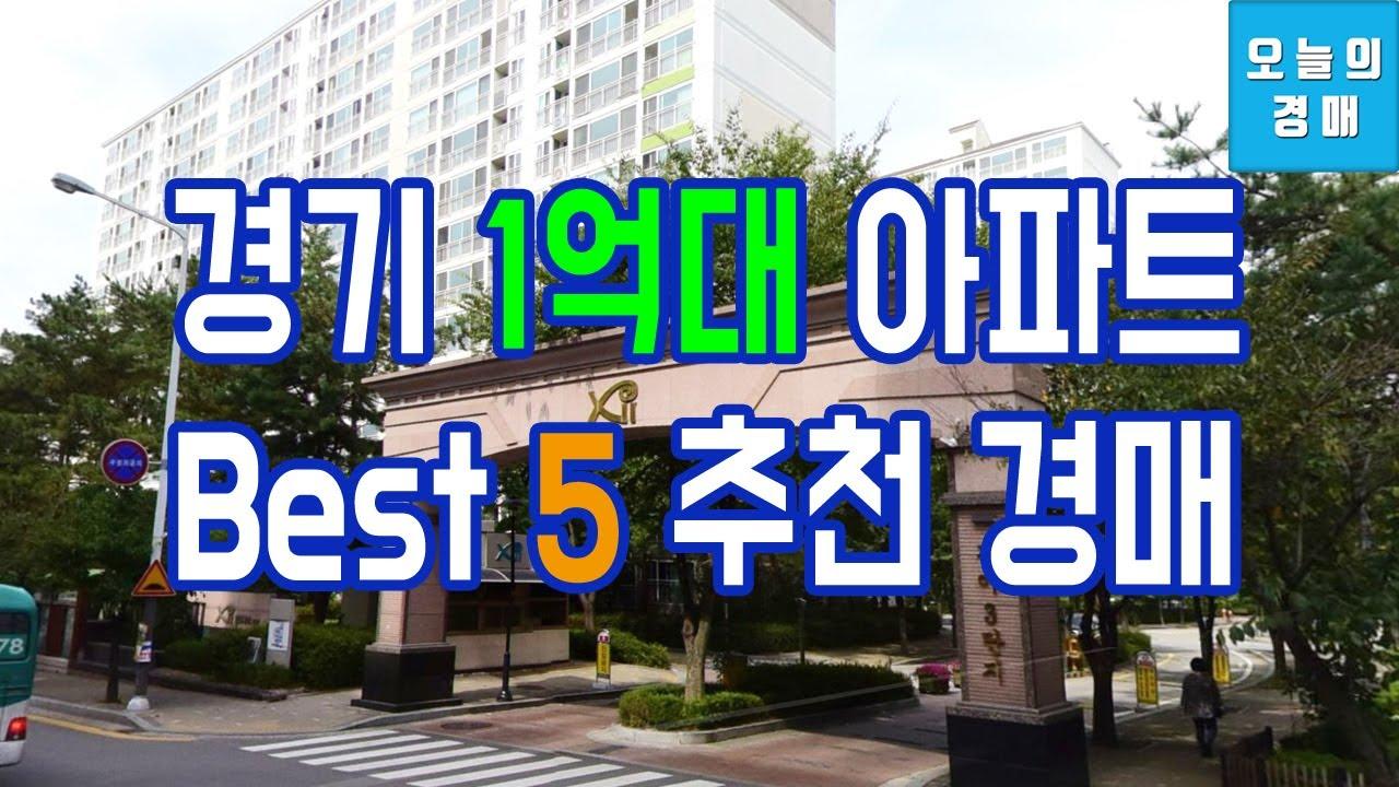경기도 1억대 아파트경매♥안양,화성,파주,양주(소형,주공,자이)◀오늘의경매 부동산강의