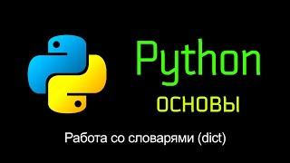 11. Работа со словарями (dict). Основы Python